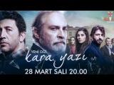 Турецкий сериал Черный шрифт / Kara Yazi