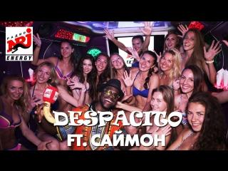 Despacito ft. Саймон ЛЕТО МОЕЙ МЕЧТЫ