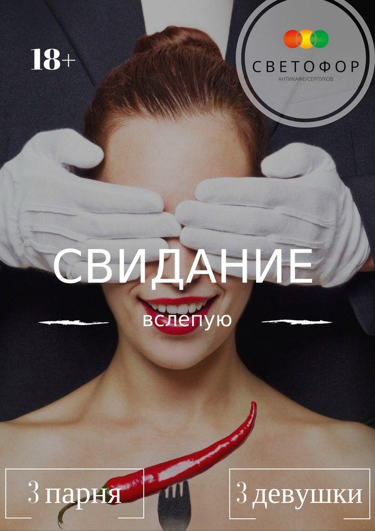 """Афиша Серпухов Свидание вслепую в антикафе """"Светофор"""" Серпухов"""