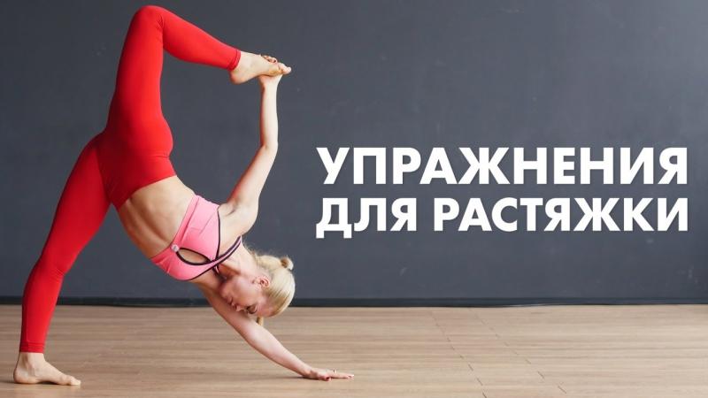Динамическая растяжка. Простые и эффективные упражнения от [Workout | Будь в форме]