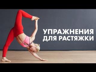 Упражнения для растяжки  [Workout   Будь в форме]