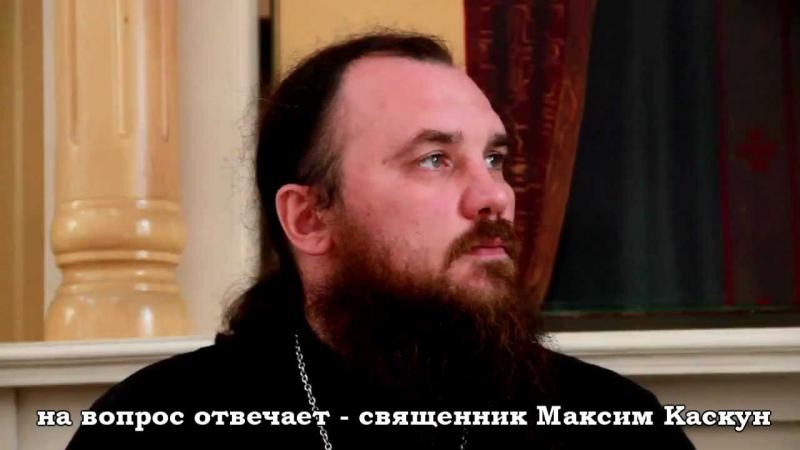 Как подойти к исповеди. Священник Максим Каскун