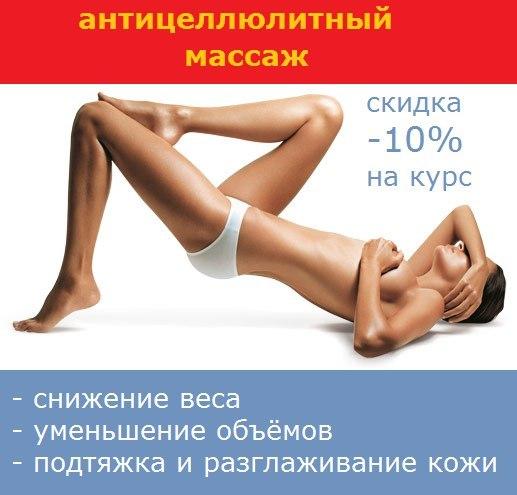 Антицеллюлитный массажЗапись и инф. по
