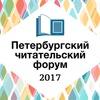 V Петербургский Читательский Форум