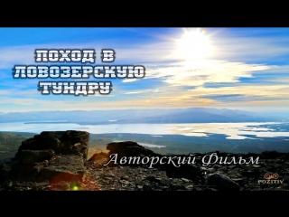 Поход в Ловозерскую Тундру (Авторский Фильм)