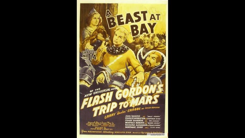 Путешествие Флеша Гордона на Марс (1938) epi 14 - A Beast at Bay