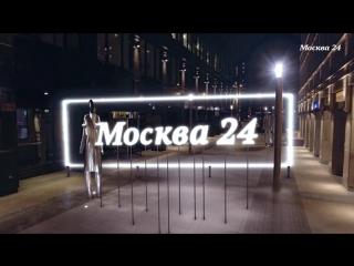 Москва 24 — Прямой эфир
