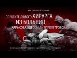 ВС Украины, бегите! Участие в АТО - это верная смерть для вас!
