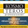 KOSMOTEROS-профессиональная косметика Красноярск