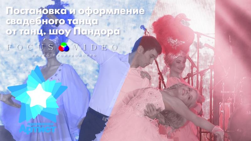 Постановка и оформление свадебного танца от танц. шоу Пандора на Премии Призвание-Артист. Свадебный этап 24-го апреля 2017г. Ч