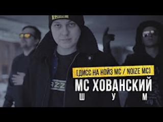 МС Хованский - Шум [Дисс на Noize MC]