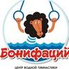 """Центр водной гимнастики  """"Бонифаций"""" г.Барнаул"""