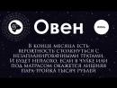 ОВЕН - ИЮНЬ-2017 - Видео-гороскоп