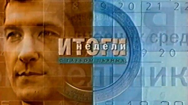 Итоги недели с Глебом Пьяных (ТВМ, 15.09.2001) Фрагмент