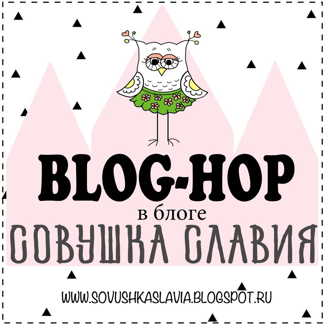 """BLOG-HOP в блоге """"Совушка Славия"""""""