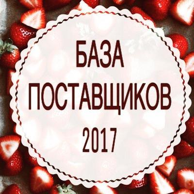 e7dfd99200bf ПОСТАВЩИКИ ПЯТИГОРСК, САДОВОД, КИТАЙ, ТУРЦИЯ   ВКонтакте