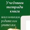 Школьные учебники, тетради, ГДЗ, решебники