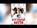 Сестричка Бетти (1999) | Nurse Betty