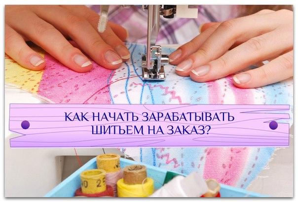 Как начать зарабатывать шитьём