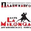 Ла Милонга & Планетанго