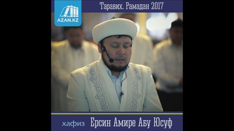Хатм Корана (Рамадан - 2017). Хафиз - Ерсин Амире Абу Юсуф / Azan.kz