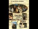 Полинезийские приключения Легенды южных морей — Tales of the South Seas 1998. 13 серия