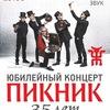 Концерт группы Пикник в г. Севастополь