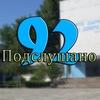 Подслушано 92 (Волгоград)