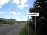 Малые города России- Светлый - здесь живет рекордсмен Книги Гиннесса Николай Бар