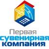 Первая сувенирная компания (Флаги в Томске).