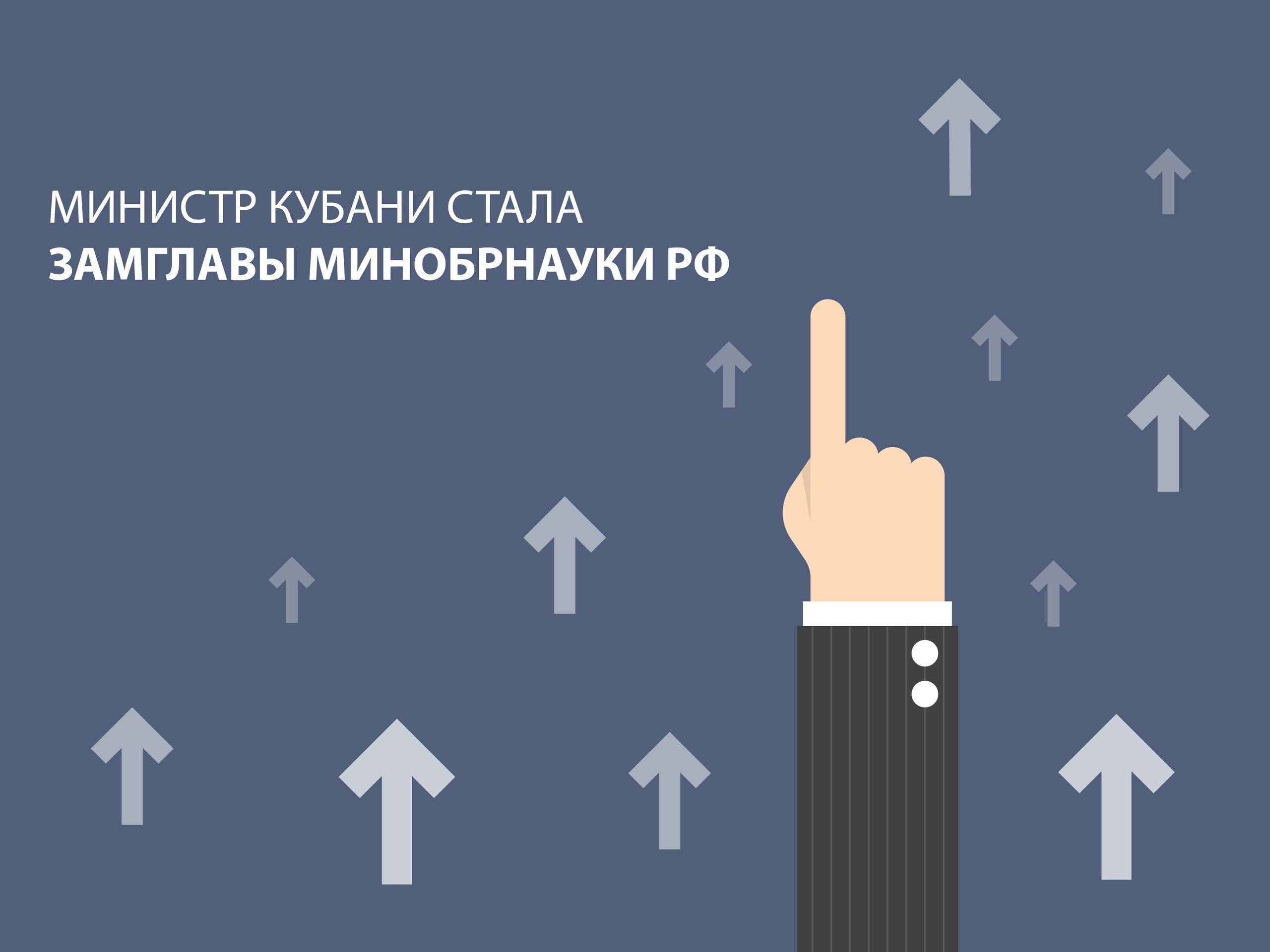 Татьяна Юрьевна Синюгина стала замглавы Министерства Образования и науки РФ