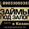 Деньги под залог,в долг,займы,кредиты,Казань.3%
