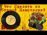 Как Сделать Цветочный Горшок из Старой Пластинки #20  Лайфхак