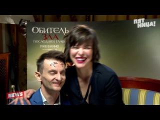 Такой автограф Милла Йовович дала впервые!