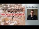 Бизнес с нуля Зачем клиенты говорят тебе, что нашли дешевле Артём Бахтин