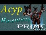 Prime World - Асур - Нагангали кучу убийств (Replay)
