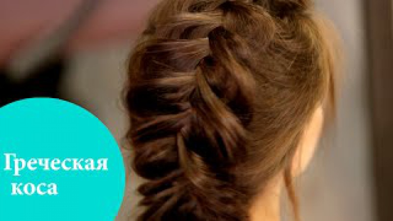 Греческая коса: 2 варианта плетения на средние и длинные волосы | G.Bar | OhMyLook!