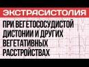 Экстрасистолия При Вегетососудистой Дистонии (ВСД), Панических Атаках и Неврозе | Павел Федоренко
