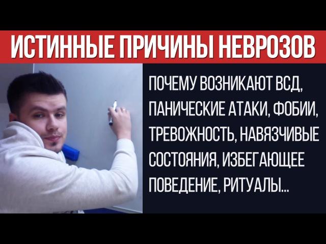 Истинные Причины Невроза Это Важно Знать Чтобы Избавиться Павел Федоренко