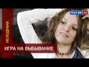 ИГРА НА ВЫБЫВАНИЕ русские мелодрамы HD  фильмы новинки  смотреть онлайн