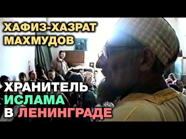 Хранитель ислама в Ленинграде. Подвиг веры Хафиза-хазрата Махмудова