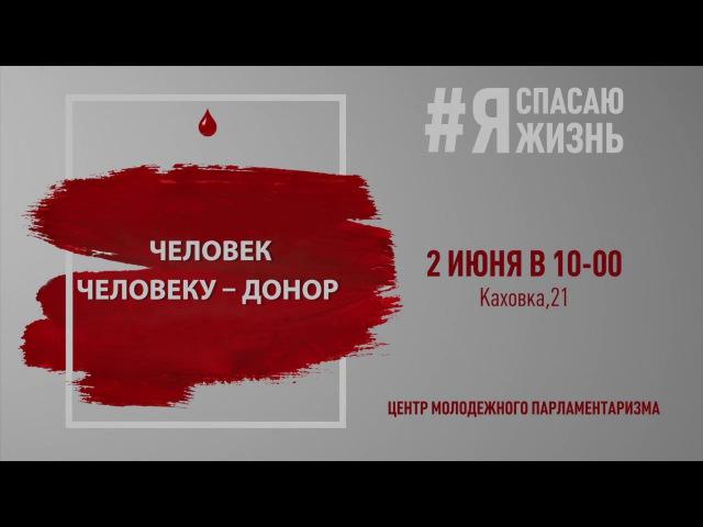 Хетаг Тигиев об участии в акции «Я спасаю Жизнь»