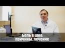 Боль в шее шейный миозит остеохондроз грыжа диска Симптомы лечение обследов