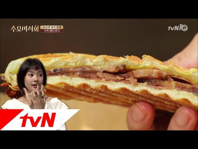 '바삭!' 씹는 맛이 일품인 쿠바 샌드위치! 수요미식회 87화