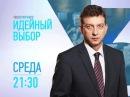 Ідейний вибір Володимир Великий князь український руський чи російський