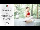 5 Асан для правильной осанки — Йога для начинающих.