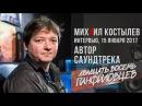 Композитор Михаил Костылев о музыке к фильму «28 панфиловцев»