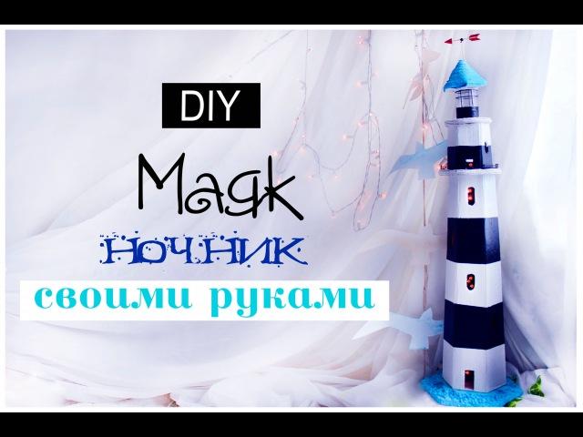 DIY маяк своими руками