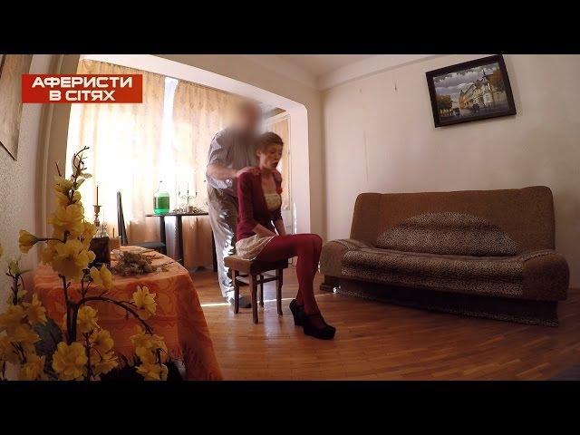 Целитель-извращенец - Аферисты в сетях - Выпуск 8 - 25.10.2016
