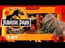 Jurassic Park Обзор